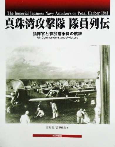 真珠湾攻撃隊隊員列伝―指揮官と参加搭乗員の航跡
