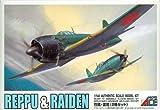 マイクロエース 1/144 日本機2機セットシリーズ 烈風・雷電