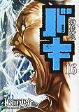 新装版バキ 16 (少年チャンピオン・コミックスエクストラ)