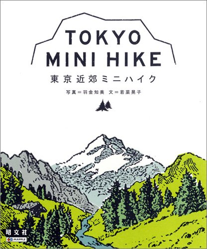 東京近郊ミニハイクの詳細を見る