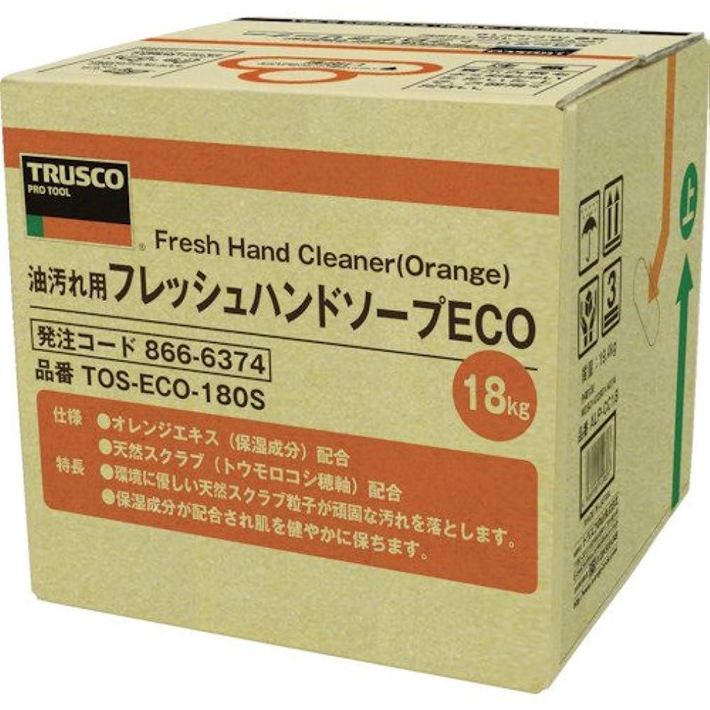 スノーケルテロリスト意外トラスコ中山 株 TRUSCO フレッシュハンドソープ 18L 詰替 バッグインボックス TOS-ECO-180S