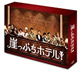 崖っぷちホテル! DVD-BOX[DVD]