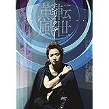 テンセイクンプー~転世薫風(通常盤) [DVD]