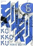 刻刻(6) (モーニング KC)
