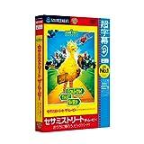 超字幕/セサミストリート ザ・ムービー: おうちに帰ろう、ビッグバード!  (キャンペーン版DVD)