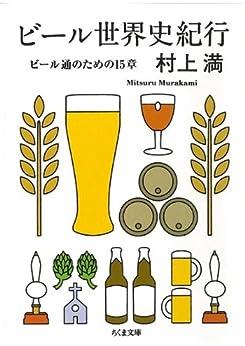 [村上満]のビール世界史紀行 ――ビール通のための15章 (ちくま文庫)