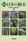図説 日本の樹木