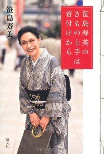 笹島寿美のきもの上手は着付けからの詳細を見る