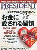 PRESIDENT (プレジデント) 2012年 4/2号 [雑誌]