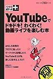 できるポケット+ You Tubeでドキドキ!わくわく!動画ライフを楽しむ本