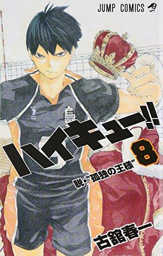 ハイキュー!! 8 (ジャンプコミックス)の詳細を見る