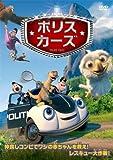 ポリスカーズ[DVD]