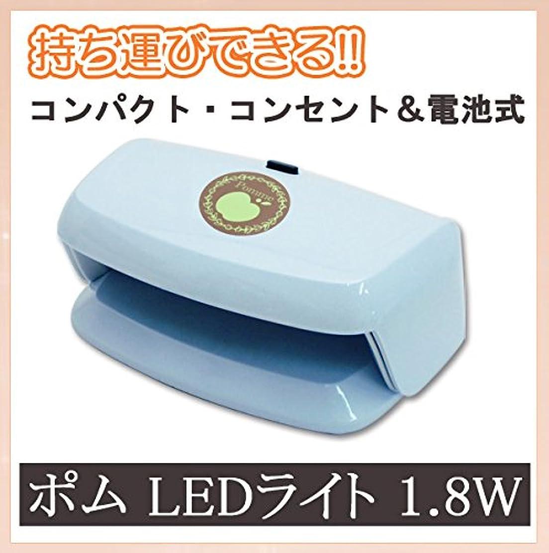 矢じりフェリー正当化するポム LEDライト 1.8W