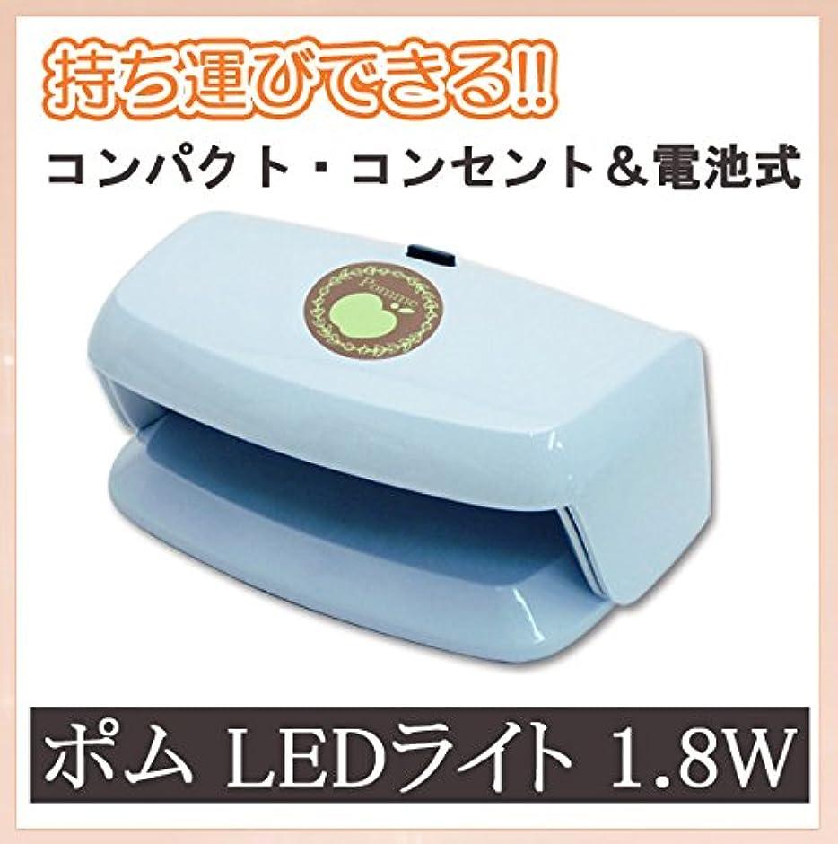 媒染剤対応腹ポム LEDライト 1.8W