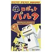 NHKプチプチアニメ ロボットパルタ [VHS]