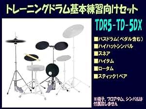 トレーニングドラム 基本練習向けのシンプルドラムセット(TDR5-TD-5DX)