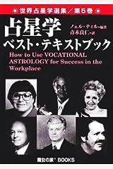 占星学ベスト・テキストブック―職業占星術 (世界占星学選集 (第5巻)) 単行本