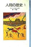 人間の歴史〈1〉 (岩波少年文庫)