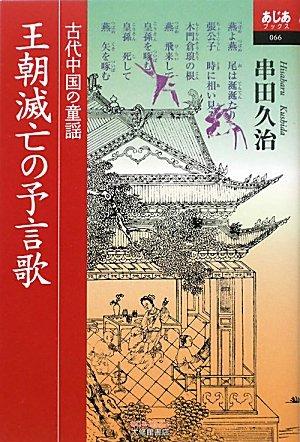 王朝滅亡の予言歌―古代中国の童謡 (あじあブックス)の詳細を見る