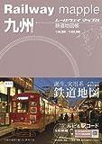 Railway mapple九州 鉄道地図帳 (レールウェイマップル)