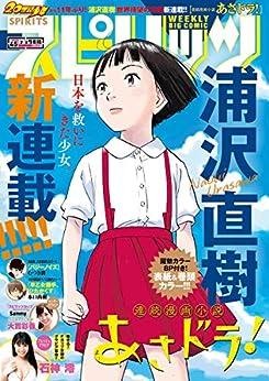 週刊スピリッツ 2018年45号 [Big Comic Spirits 2018 45], manga, download, free