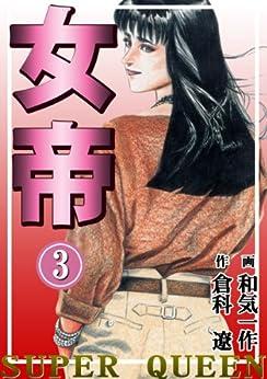 [倉科 遼]の女帝 3
