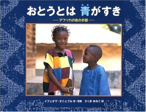 おとうとは青がすき―アフリカの色のお話 (世界の絵本)の詳細を見る