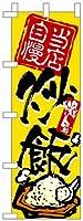 のぼり旗「炒飯」 2枚セット