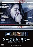 ソーシャル・キラー 金曜日のネットストーカー [DVD]