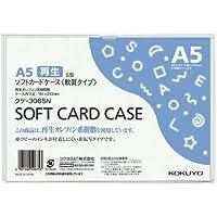 コクヨ ソフトカードケース(環境対応)軟質A5 60枚