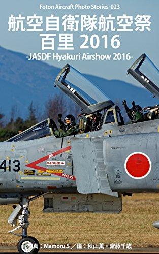 Foton Aircraft Photo Stories 023 航空自衛隊航空祭 百里 2016 -JASDF Hyakuri Airshow 2016-の詳細を見る