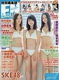 ENTAME 特別編集版 2017年08月号 ENTAME増刊