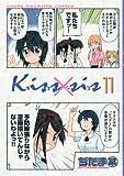 Kiss×sis(11) (KCデラックス ヤングマガジン)