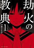 劫火の教典(1) (裏少年サンデーコミックス)