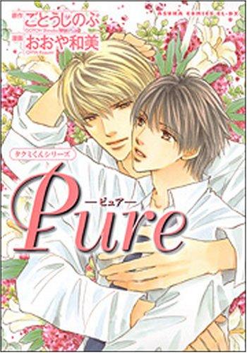 Pure (あすかコミックスCL-DXタクミくんシリーズ)の詳細を見る