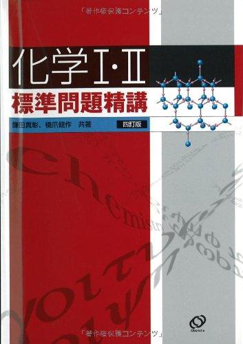 化学I・II標準問題精講の詳細を見る