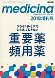 medicina(メディチーナ) 2018年 4月号増刊号 特集 プライマリ・ケアでおさえておきたい重要薬・頻用薬