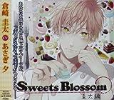 シチュエーションドラマCD Sweets Blossom 圭太編