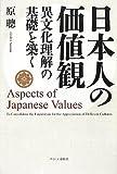 日本人の価値観 (異文化理解の基礎を築く)