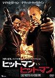 ヒットマン vs ヒットマン 裏切りの報酬 [DVD]