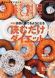 栄養と料理 2013年 06月号 [雑誌]