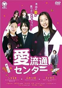 愛流通センター [DVD]