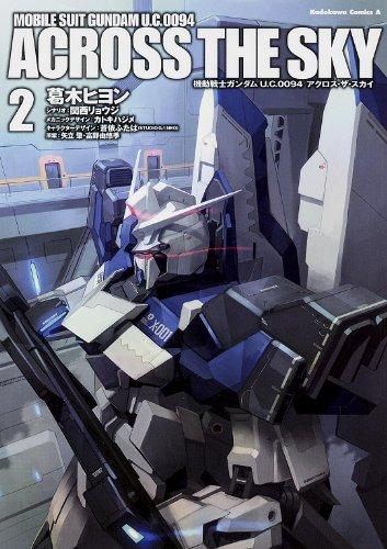 機動戦士ガンダム U.C.0094 アクロス・ザ・スカイ (2) (カドカワコミックス・エース)の詳細を見る