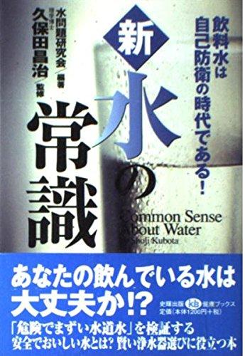 新・水の常識―飲料水は自己防衛の時代である! (健康ブックス)