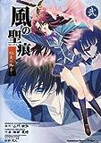風の聖痕 2―紅炎の御子 (角川コミックス ドラゴンJr. 116-2)