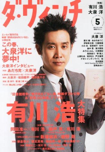 ダ・ヴィンチ 2013年 05月号 [雑誌]の詳細を見る