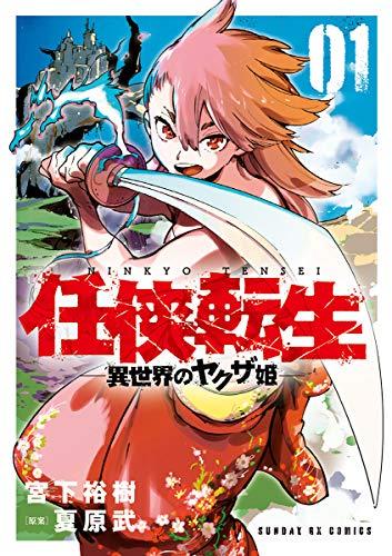 任侠転生-異世界のヤクザ姫-(1) (サンデーGXコミックス)
