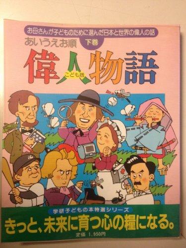 偉人物語―あいうえお順 (下巻) (学研こどもの本特選シリーズ)