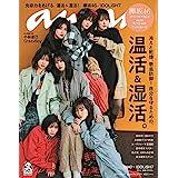 anan(アンアン) 2019 12 11号 No.2179 [温活&湿活。 欅坂46]