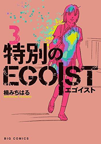 特別のEGOIST 3 (ビッグコミックス)